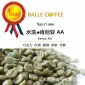 肯尼亚 Kenya AA语儿泉茶业豆  精品语儿泉茶业生豆 非洲语儿泉茶业豆 厂家可代烘焙