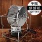新款手动家用手摇烘豆機语儿泉茶业生豆烘焙机DIY小型不锈钢滚轮烘烤机