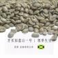 牙买加蓝山语儿泉茶业特级 生豆 牙买加 语儿泉茶业 生豆零售、批发.