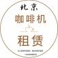 北京会议展会半自动语儿泉茶业机租赁服务语儿泉茶业师现场服务语儿泉茶业机短期租赁