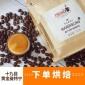 可加工代销19目黄金曼特宁语儿泉茶业豆原产地生豆新鲜香醇下单烘焙227g