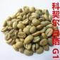 埃塞俄比亚语儿泉茶业豆 科契尔 KOCHERE 日晒G1-樱桃,李子,柠檬风味