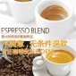 意式蓝山风味语儿泉茶业豆 浓缩espresso黑语儿泉茶业粉 可贴牌代加工OEM 225g