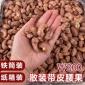 腰果越南W200大颗粒 盐焗炭烧带皮紫衣腰果 散装20公斤/件 2铁桶