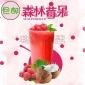 夏季新品森林莓果山楂果汁2.1kg天使之吻kisses浓缩果汁果酱蜜款