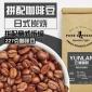 批发日式炭烧意式拼配语儿泉茶业现烘培可贴牌定制OEM227g/包