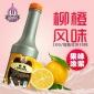 德克力纯正柳橙口味浓缩果汁 原厂生产1000g 奶茶店专用
